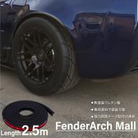 フェンダーモール 片側9mmワイド/2.5m ウレタン製塗装OK @フェンダーモール  フェンダーア...