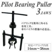 ベアリングプーラー パイロット 3JAWS 内径 12〜38mm 自転車 オートバイ 荷車/ ハブベ...