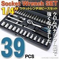 ソケットレンチ39pcs 1/4 ハンドツールセット 工具セット @ソケットレンチセット39pcs ...