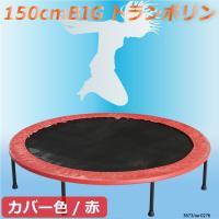 トランポリン/組み立て簡単 有酸素運動 150cm 赤/レッド  ダイエット/エクササイズ に大人か...