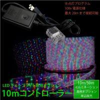 こちらはチューブライト専用のコントローラーです。 10mチューブライトセットに同梱のものと同一です。...