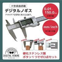 デジタルノギス 0.01mm〜150.0mmまで計測可能 大画面 アルミ削り出しボディタイプ銀@デジ...