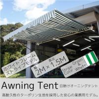 オーニングテント 2m/張出1.5m ストライプ 緑/白 防水 伸縮自在 取付金具  雨よけ 日よけ...