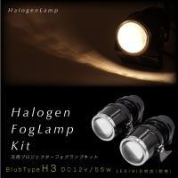汎用 プロジェクター フォグランプ 55W H3/ハロゲン ステー/付属 2個  HID/交換可能/...