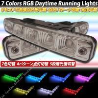 RGBデイライト リモコンで遠隔操作 高輝度10灯SMDLED 7色+4パターン+5段階光度切替 @...