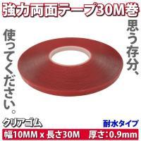 超強力クリアタイプ両面テープ10mm×30m巻 たっぷりロング @クリアタイプ両面テープ10mm  ...