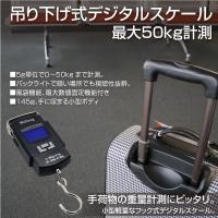 デジタルスケール はかり デジタル スーツケース などに 5g 〜 50kg フック式  ラゲッジス...