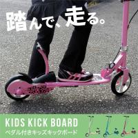キックボード 子供用 ペダル スタンド ブレーキ付 高さ調節 折りたたみ 6色  キックスケーター ...