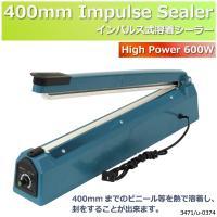 シーラー 卓上/インパルス式 高性能/シール幅400mm 溶着式  梱包/包装/ラッピング/  コン...