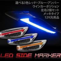 LEDサイドマーカー 12V用 左右2個セット ポジション機能付き 選べる3色レッド/ブルー/アンバ...