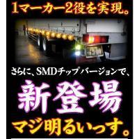 24V サイドマーカー マルチカラー 高輝SMD/LED12連発 ダイヤモンドカット SMD 2個セ...