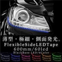 LEDテープ 側面発光 60cm/60LED 高輝度SMD 防水 両側配線/カットOK 黒ベース ピ...