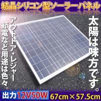 ソーラーパネル/50W 高品質単結晶シリコン型 12V @ソーラーパネル50W  ソーラーパネル/5...