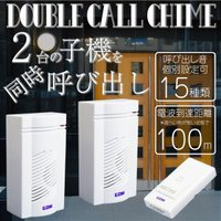 当店人気のワイヤレスチャイムシリーズ。 2台の子機が同時呼び出し可能で便利なアイテムです。 1階・2...