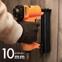 エアータッカー/エアタッカー 10mm 1022J ステープル/15000本付 工具  【 バイクシ...