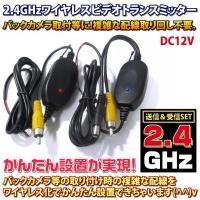 ワイヤレスビデオトランスミッター 2.4GHz帯/バックカメラ取り付けが簡単に!@ワイヤレスビデオト...