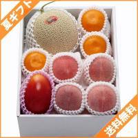 夏ギフト・御中元に 国産の有名産地のフルーツの詰め合わせになります。品質も一級品の商品を取り揃えまし...