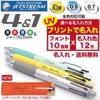 新色 限定色 ジェットストリーム 名入れ無料 送料無料 三菱鉛筆 4&1 多機能ペン ボールペン シャープペン 記念品 プレゼント 卒業 入学 就職