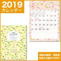 家族みんなの予定が一目でわかる!ご家庭で好評のファミリーカレンダーに楽しいイラストが付きました。作家...