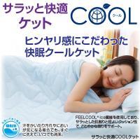 サラッと快適COOLケット [ヒンヤリ感にこだわった冷感素材の快眠ケット] 接触冷感・快眠 :4580260589799:快適生活裏通り - 通販 - Yahoo!ショッピング