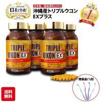 NEW沖縄産トリプルウコンEX 新タイプ 4個セット。クルクミン量に自信あり 沖縄3種類ウコン配合(春ウコン末、秋ウコン末、紫ウコン末)