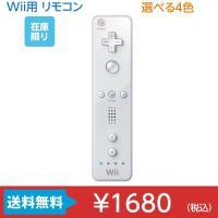 Wii ウィー リモコン リモコンのみ コントローラー 純正 任天堂 Nintendo ニンテンドー 中古