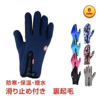 手袋 防寒 防風 撥水 グローブ 裏フリース バイク手袋 スマホ対応 自転車 バイク 登山 ap043