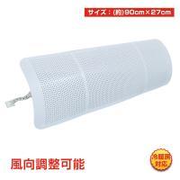 エアコン 風よけ 風除け カバー 風避け 風向き 冷房 暖房 直風防止 乾燥 冷え性 底冷え 壁に穴あけ不要 ny130