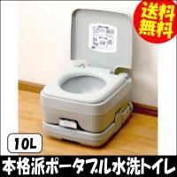 本格派ポータブル水洗トイレ 10L / 送料無料 簡易 ポータブル 介護 災害 非常用 アウトドア 水洗式 排泄介助 マリン商事 Se-70030