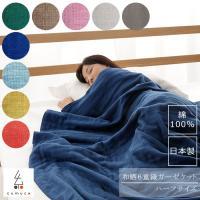 和さらし6重織 ガーゼケット ハーフサイズ / 送料無料 コットン100% 綿 オールシーズン 寝具 日本製 cumuco クムコ