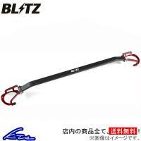 メーカー品番:96111 メーカー名:BLITZ 商品名:ストラットタワーバー タイプ:フロント 自...