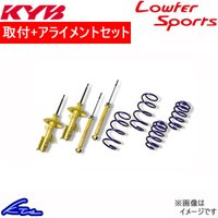セット内容:商品+取付工賃+アライメント メーカー品番:LKIT-HA36RS メーカー:KYB/カ...