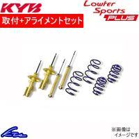 セット内容:商品+取付工賃+アライメント メーカー品番:LKIT1-HC26 メーカー:KYB 商品...