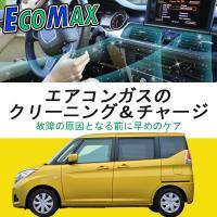 エアコンガス クリーニング&チャージ ガス補充 送料無料 エアコン 車内 快適 暑い 冷えない 涼しく クリーン 水分除去 コンプレッサー メンテナンスメニュー