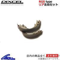 ディクセル RGSタイプ リア左右セット ブレーキシュー パッソ KGC10/QNC10 3850084 DIXCEL RGS-type スポーツ&コンペティション用リヤシュー