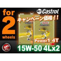 カストロール パワー1 4T 4サイクル 【15W-50 4L×2缶】 バイク 2輪 部分合成油 オイル CASTROL POWER1 エンジンオイル