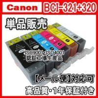 キヤノン BCI-321+320BK 単品色選択可 互換インク(BCI320BK  BCI321BK BCI321C BCI321M BCI321Y BCI321GY)|kuats-revolution