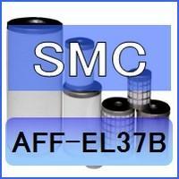本製品は、SMCのメインラインフィルタAFFシリーズ用互換エレメントになります。   対応型式:AF...