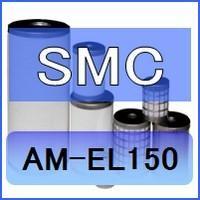 本製品は、SMCのミストセパレータAMシリーズ用互換エレメントになります。   対応型式:AM-EL...