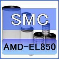 本製品は、SMCのマイクロミストセパレータAMDシリーズ用互換エレメントになります。   対応型式:...