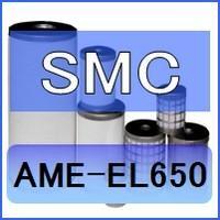 本製品は、SMCのスーパーミストセパレータAMEシリーズ用互換エレメントになります。   対応型式:...