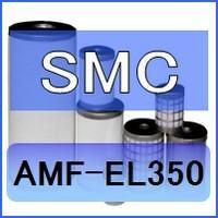 本製品は、SMCのオーダリムーバルフィルタAMFシリーズ用互換エレメントになります。   対応型式:...