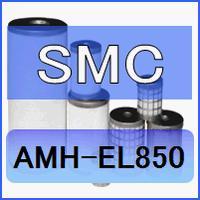 本製品は、SMCのプリフィルタ付マイクロミストセパレータAMHシリーズ用互換エレメントになります。 ...