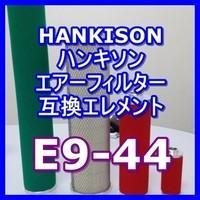 ハンキソン「Hankison」 E9-44互換エレメント(セパレータフィルタCNシリーズ NI-CN18用)|kuats-revolution