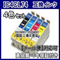 エプソン IC4CL74 IC74 互換インク 4色セットIC4CL74 ICBK74 ICC74 ICM74 ICY74 ICチップ付  PX-M5040F M5041F M740F M741F S5040 S740 kuats-revolution