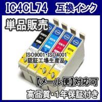 エプソン IC4CL74 IC74 互換インク 単品売りIC4CL74 ICBK74 ICC74 ICM74 ICY74 ICチップ付  PX-M5040F M5041F M740F M741F S5040 S740|kuats-revolution