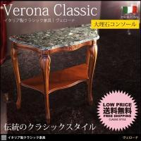 ヴェローナ クラシック 大理石コンソールテーブル 幅85.5x奥行36.5x高さ73.5cm 材質:...