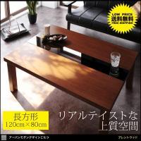 こたつ こたつテーブル センターテーブル 北欧家具 ブレントウッド こたつ本体 W120 長方形 こ...