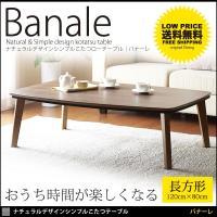 こたつ こたつテーブル センターテーブル イケア IKEA ニトリ 北欧家具好きに人気 Banale...