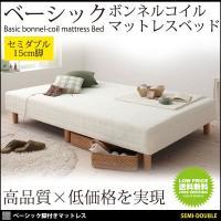 マットレス ベッド セミダブルベッド 北欧家具好きに 人気ランキング ベット 脚付き 脚つきマットレ...